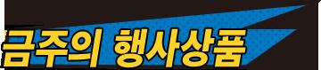 전문관공통(N)_인기상품