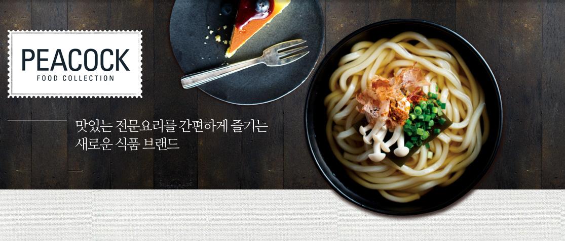 PEACOCK FOOD COLLECTION - 맛있는 전문요리를 간편하게 즐기는 새로운 식품 브랜드