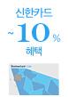 신한카드 7만원이상 결제시 최대 10퍼센트 할인혜택