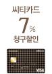 씨티카드 7%(9/1)
