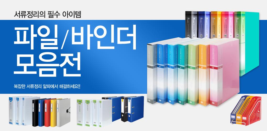 [알파PB] AST 화일&바인다 인기상품 EVENT!