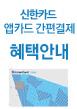 신한앱카드 10월