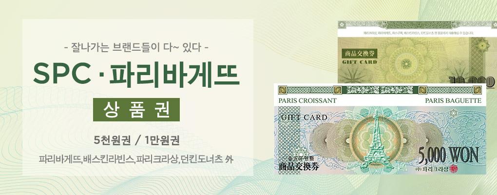 SPC · 파리바게뜨 상품권