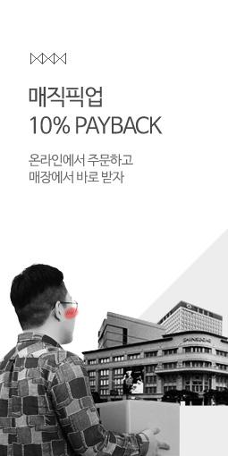 매직픽업 페이백