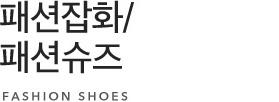 패션잡화/유니섹스