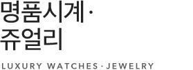 명품/시계,쥬얼리