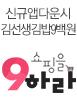 쇼핑을9하라신규앱다운시 김선생바른김밥9백원