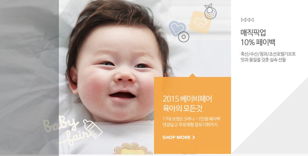 2015베이비페어 육아의 모든것