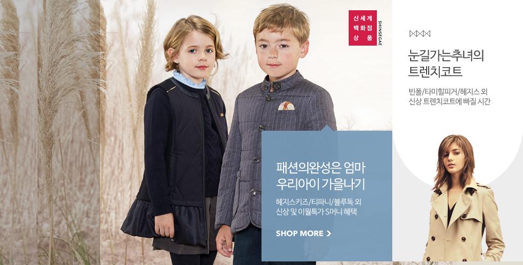 패션의완성은엄마 우리아이 가을나기