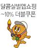 달콤살벌앱쇼핑