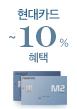 현대카드 ~10%(12/1~4)