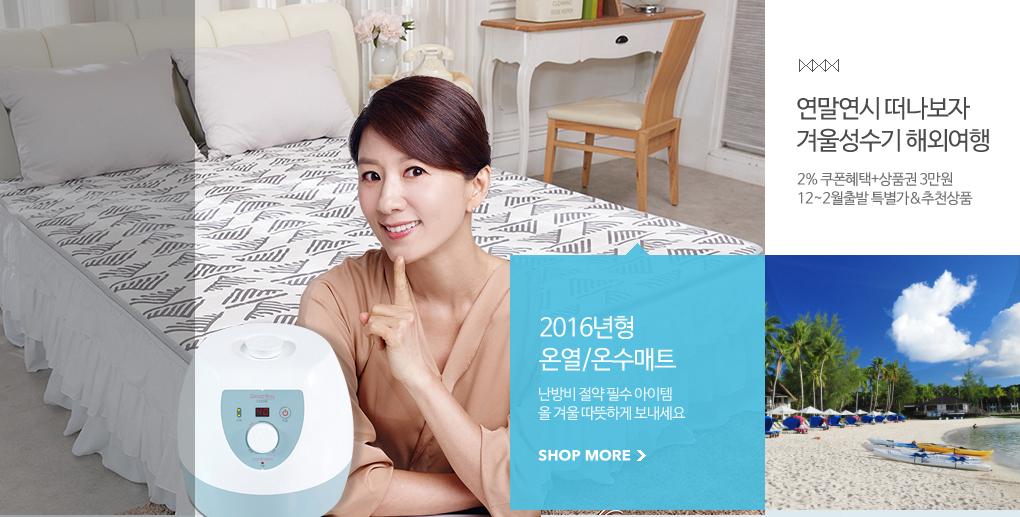 2016년형  온열 온수매트