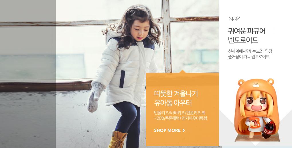 따뜻한 겨울나기 유아동 아우터