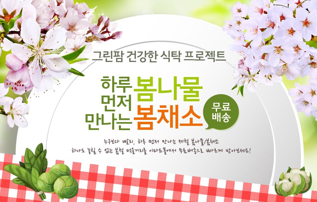 [그린팜] 하루 먼저 만나는 봄나물 봄채소