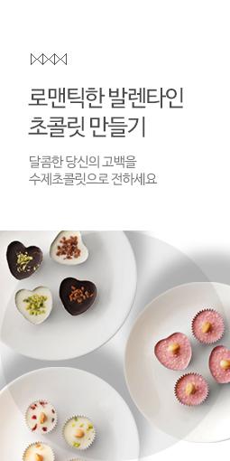 로맨틱한 발렌타인 초콜릿 만들기