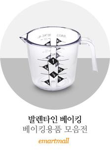 예약배송 발렌타인 베이킹 기획전