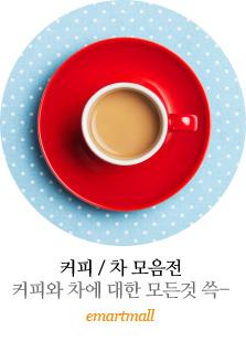 커피/차 모음전