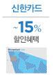 신한카드 ~15%(2/15~17)
