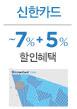 신한 ~7%+5%(8/22~25)