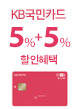 KB 5%+5%(9/23~25)