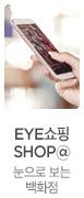 아이쇼핑 샤벳 눈으로 보는 백화점