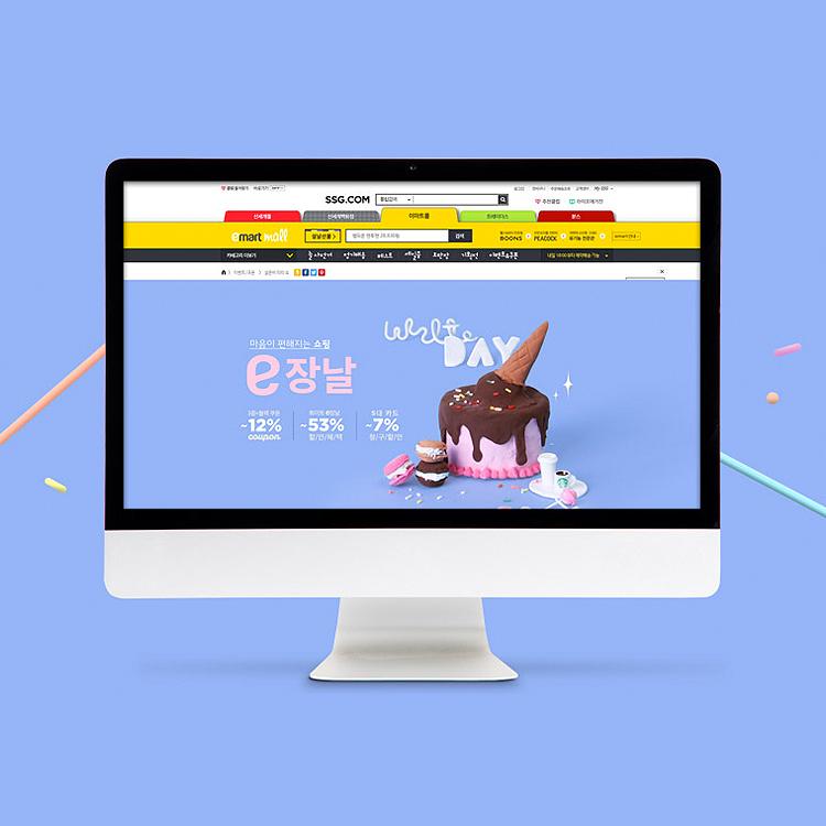 SSG 디자인 스토리 002 - 달콤한 e장날