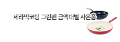 세라믹코팅 그린팬 금액대별 사은품