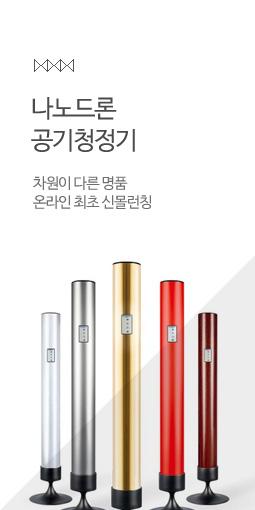 나노드론 공기청정기 차원이 다른 명품 온라인 최초 신몰런칭