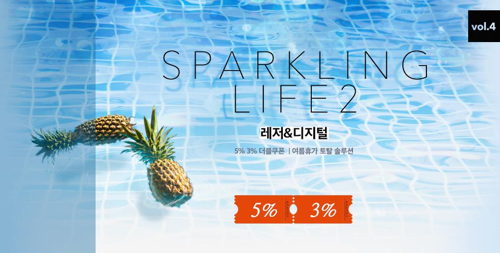 스파클링 레저와 디지털 5퍼센트 3퍼센트 더블쿠폰 여름휴가 토탈 솔루션