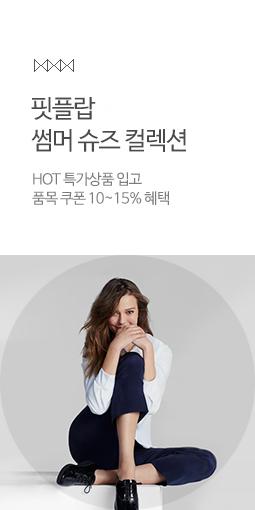 핏플랍 썸머 슈즈 컬렉션 핫 특가상품 입고  품목 쿠폰 10부터 15퍼센트 혜택