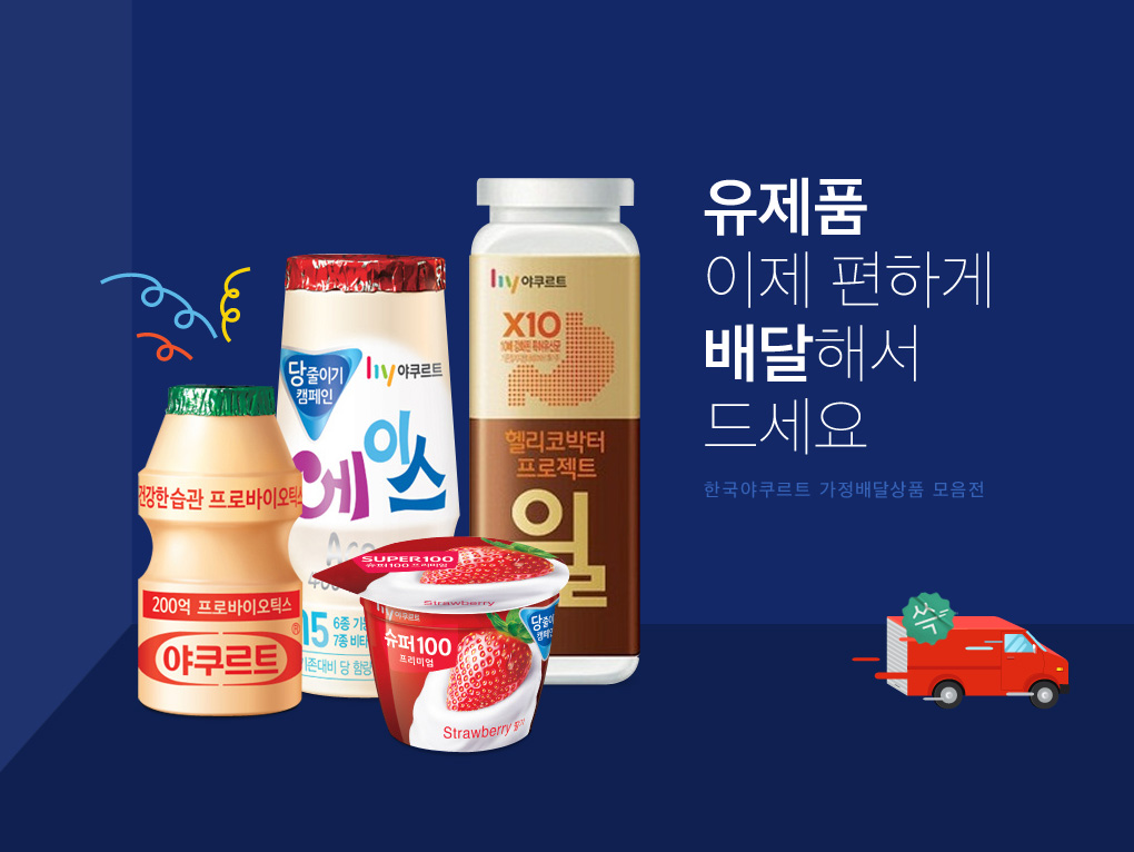 한국야쿠르트 가정배달상품 모음전