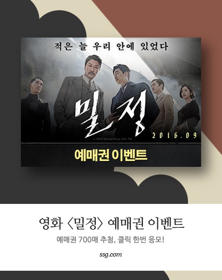 영화<밀정> 예매권이벤트
