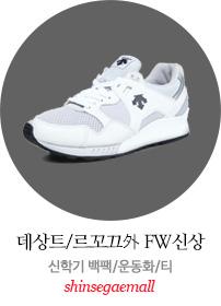 데상트/르꼬끄 FW신상