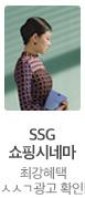SSG 쇼핑시네마