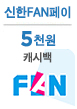 신한FAN페이(9월)