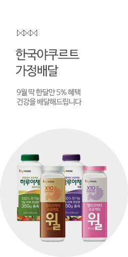 한국야쿠르트 가정배달 9월 딱 한달만 5퍼센트 혜택 건강을 배달해드립니다