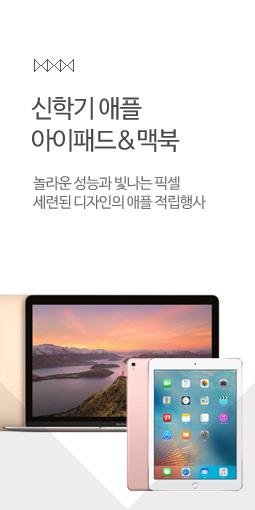 신학기 애플 아이패드 앤 맥북 놀라운 성능과 빛나는 픽셀 세련된 디자인의 애플 적립행사
