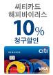 씨티카드 해피바이러스 10%