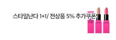 스타일난다 원 플러스 원 전상품 5퍼센트 추가쿠폰