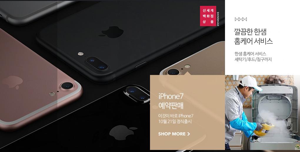 아이폰7 예약판매 이것이 바로 아이폰7 10월 21일 정식출시