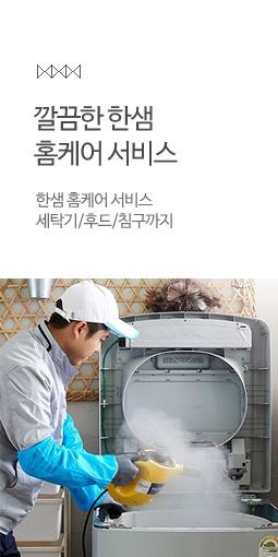 깔끔한 한샘 홈케어 서비스 한샘 홈케어 서비스 세탁기 후드 침구까지