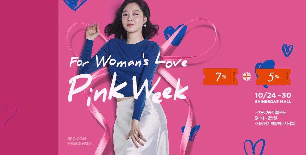 우먼즈 러브 핑크 위크 최대 7퍼센트 2종 더블쿠폰 에스머니 최대 2만원 사랑하기 때문에 시사회