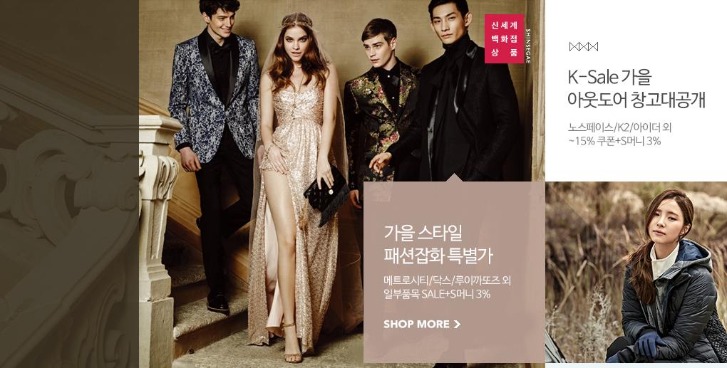 가을 스타일 패션잡화 특별가 메트로시티 닥스 루이까또즈 외 일부품목 세일 에스머니 3퍼센트