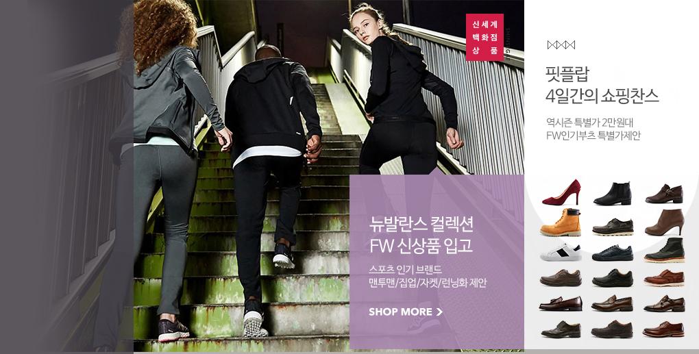 뉴발란스 컬렉션 가을겨울 신상품 입고 스포츠 인기 브랜드 맨투맨 집업 자켓 런닝화 제안