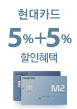 현대카드 5% 청구할인+5% 결제쿠폰(10월23일~10월24일)