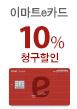 이마트e카드 10%(2/20~21)