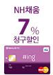 NH 7%(8/23~25)
