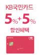 KB 5%+5%(8/23~25)