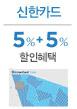 신한카드 5% 청구할인+5% 더블쿠폰(8월13일~8월15일)