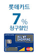 롯데카드 7% 청구할인(5월27일~5월28일)